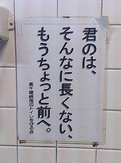 takachihotoire.jpg